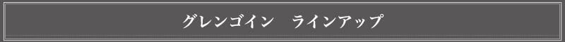 グレンゴインラインアップ_S