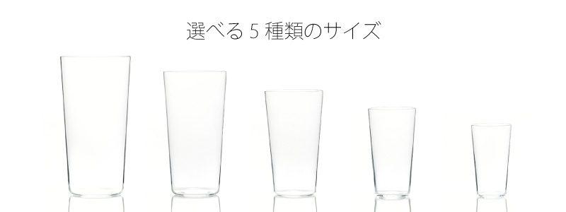 選べる5種類のサイズ横